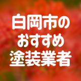 埼玉県白岡市の「外壁塗装・屋根塗装」おすすめ業者を一覧で紹介!