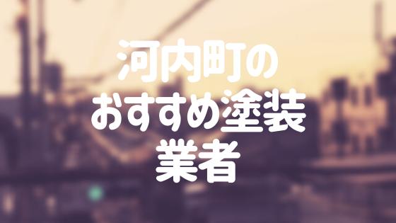 茨城県河内町の「外壁塗装・屋根塗装」おすすめ業者を一覧で紹介!