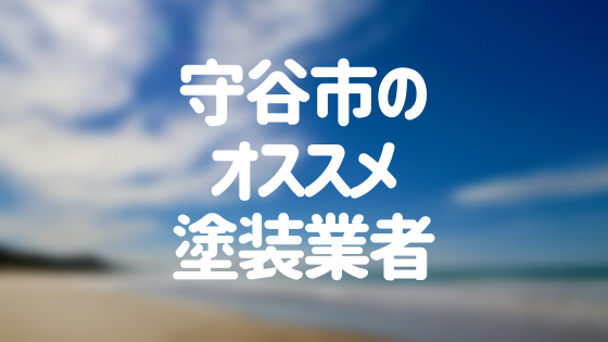 茨城県守谷市の「外壁塗装・屋根塗装」おすすめ業者を一覧で紹介!