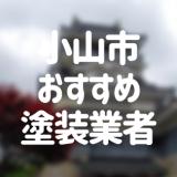 栃木県小山市の「外壁塗装・屋根塗装」おすすめ業者を一覧で紹介!