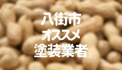 千葉県八街市の「外壁塗装・屋根塗装」おすすめ業者を一覧で紹介!