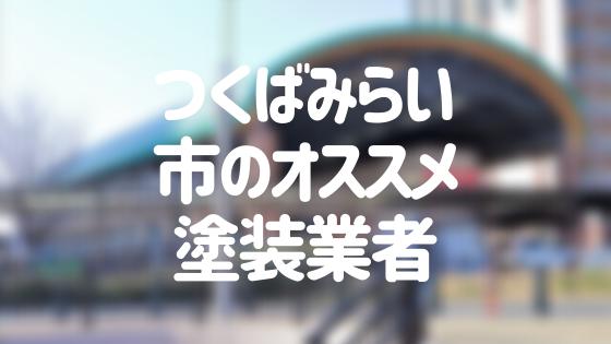 茨城県つくばみらい市の「外壁塗装・屋根塗装」おすすめ業者を一覧で紹介!