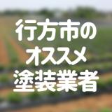 茨城県行方市の「外壁塗装・屋根塗装」おすすめ業者を一覧で紹介!