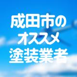 千葉県成田市の「外壁塗装・屋根塗装」おすすめ業者を一覧で紹介!