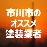 千葉県市川市の「外壁塗装・屋根塗装」おすすめ業者を一覧で紹介!