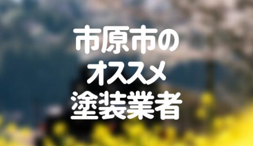 千葉県市原市の「外壁塗装・屋根塗装」おすすめ業者を一覧で紹介!