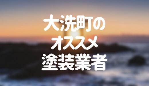 茨城県大洗町の「外壁塗装・屋根塗装」おすすめ業者を一覧で紹介!