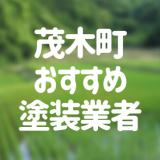 栃木県茂木町の「外壁塗装・屋根塗装」おすすめ業者を一覧で紹介!