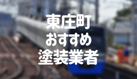 千葉県東庄町の「外壁塗装・屋根塗装」おすすめ業者を一覧で紹介!