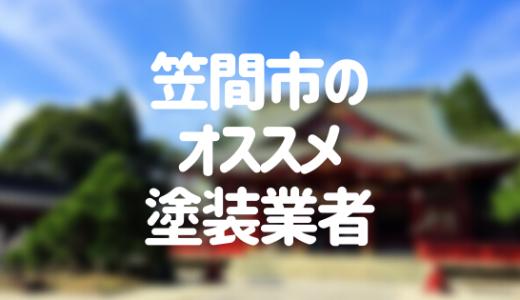 茨城県笠間市の「外壁塗装・屋根塗装」おすすめ業者を一覧で紹介!