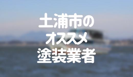 茨城県土浦市の「外壁塗装・屋根塗装」おすすめ業者を一覧で紹介!