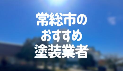 茨城県常総市の「外壁塗装・屋根塗装」おすすめ業者を一覧で紹介!