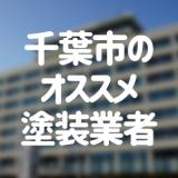 千葉県千葉市の「外壁塗装・屋根塗装」おすすめ業者を一覧で紹介!