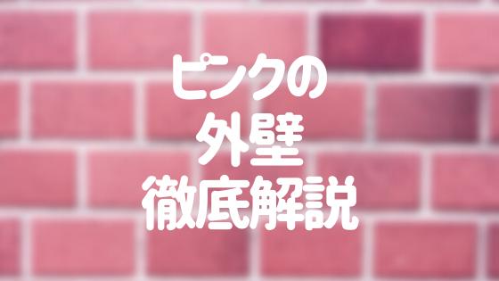 ピンクの外壁の失敗しない選び方!相性のいい色や配色のコツを大公開