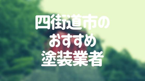 千葉県四街道市の「外壁塗装・屋根塗装」おすすめ業者を一覧で紹介!