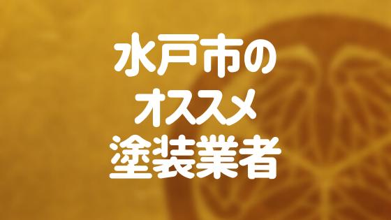 茨城県水戸市の「外壁塗装・屋根塗装」おすすめ業者を一覧で紹介!