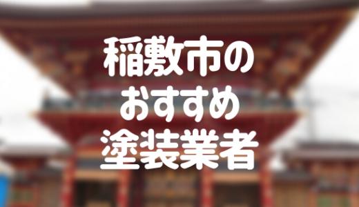 茨城県稲敷市の「外壁塗装・屋根塗装」おすすめ業者を一覧で紹介!