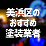千葉県千葉市美浜区の「外壁塗装・屋根塗装」おすすめ業者を一覧で紹介!