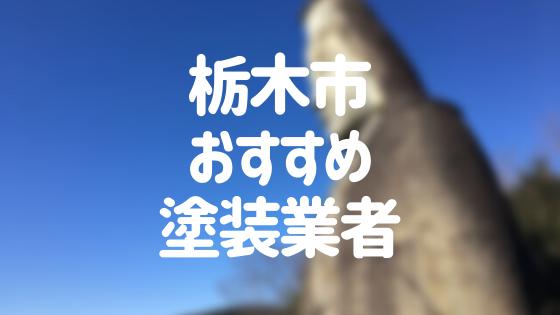 栃木県栃木市の「外壁塗装・屋根塗装」おすすめ業者を一覧で紹介!