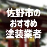 栃木県佐野市の「外壁塗装・屋根塗装」おすすめ業者を一覧で紹介!
