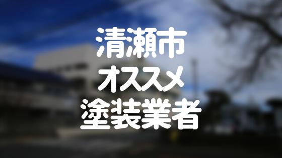 東京都清瀬市の「外壁塗装・屋根塗装」おすすめ業者を一覧で紹介!