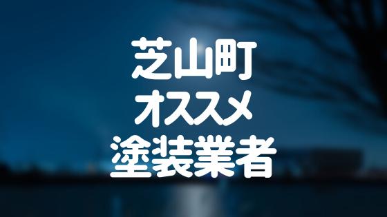 千葉県芝山町の「外壁塗装・屋根塗装」おすすめ業者を一覧で紹介!