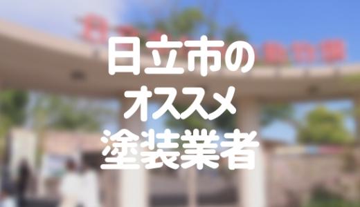 茨城県日立市の「外壁塗装・屋根塗装」おすすめ業者を一覧で紹介!