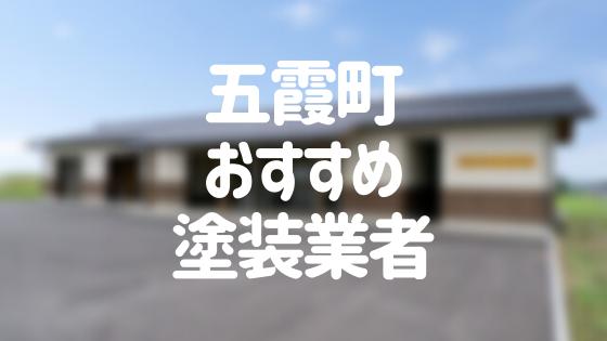 茨城県五霞町の「外壁塗装・屋根塗装」おすすめ業者を一覧で紹介!