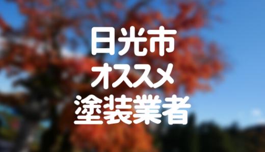 栃木県日光市の「外壁塗装・屋根塗装」おすすめ業者を一覧で紹介!