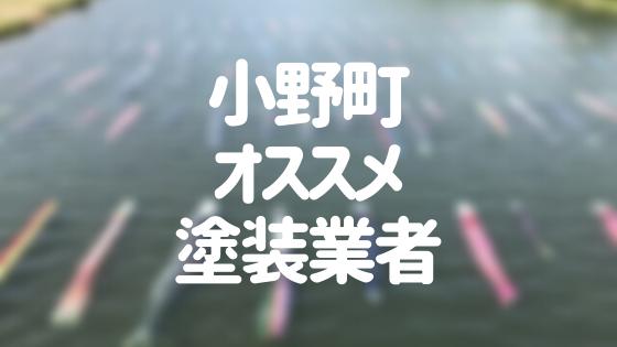 福島県小野町の「外壁塗装・屋根塗装」おすすめ業者を一覧で紹介!