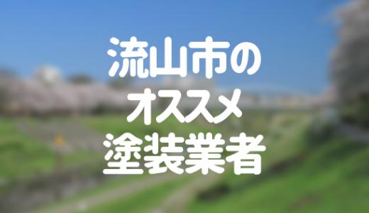 千葉県流山市の「外壁塗装・屋根塗装」おすすめ業者を一覧で紹介!