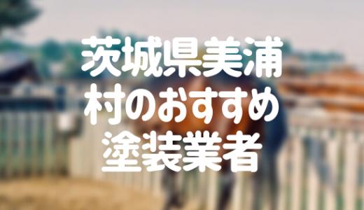 茨城県美浦村の「外壁塗装・屋根塗装」おすすめ業者を一覧で紹介!