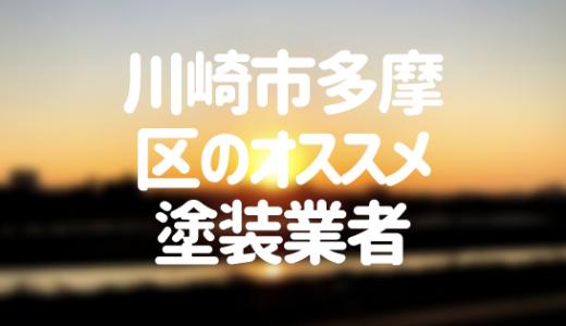 神奈川県川崎市多摩区の「外壁塗装・屋根塗装」おすすめ業者を一覧で紹介!