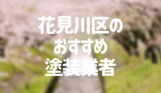 千葉県千葉市花見川区の「外壁塗装・屋根塗装」おすすめ業者を一覧で紹介!