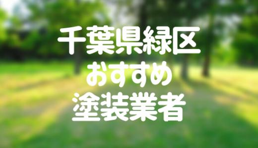 千葉県千葉市緑区の「外壁塗装・屋根塗装」おすすめ業者を一覧で紹介!