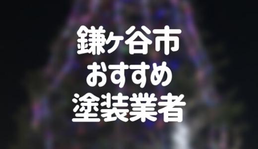 千葉県鎌ケ谷市の「外壁塗装・屋根塗装」おすすめ業者を一覧で紹介!