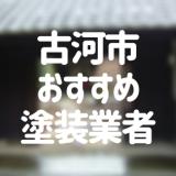 茨城県古河市の「外壁塗装・屋根塗装」おすすめ業者を一覧で紹介!
