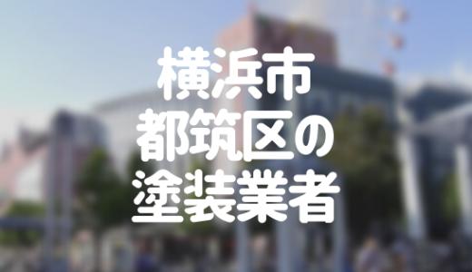 神奈川県横浜市都筑区の「外壁塗装・屋根塗装」おすすめ業者を一覧で紹介!