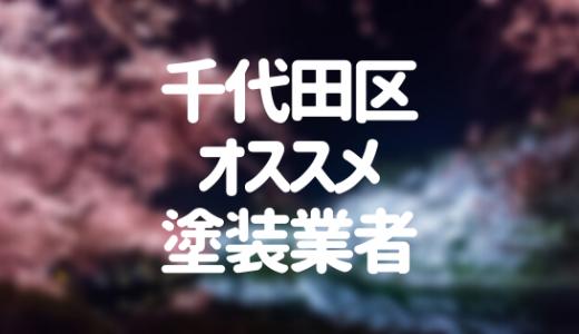 東京都千代田区の「外壁塗装・屋根塗装」おすすめ業者を一覧で紹介!