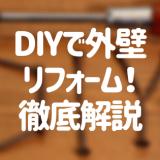 DIYでサイディング外壁にリフォーム!必要なものや施工方法とは?