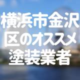 神奈川県横浜市金沢区の「外壁塗装・屋根塗装」おすすめ業者を一覧で紹介!