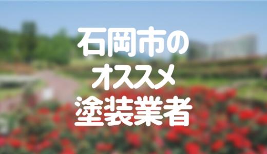 茨城県石岡市の「外壁塗装・屋根塗装」おすすめ業者を一覧で紹介!