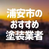 千葉県浦安市の「外壁塗装・屋根塗装」おすすめ業者を一覧で紹介!