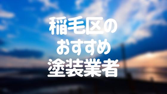 千葉県千葉市稲毛区の「外壁塗装・屋根塗装」おすすめ業者を一覧で紹介!
