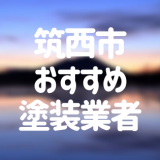 茨城県筑西市の「外壁塗装・屋根塗装」おすすめ業者を一覧で紹介!