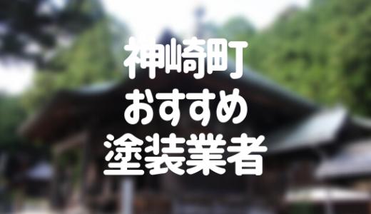 千葉県神崎町の「外壁塗装・屋根塗装」おすすめ業者を一覧で紹介!