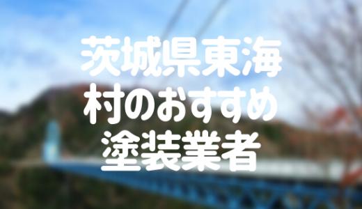 茨城県東海村の「外壁塗装・屋根塗装」おすすめ業者を一覧で紹介!