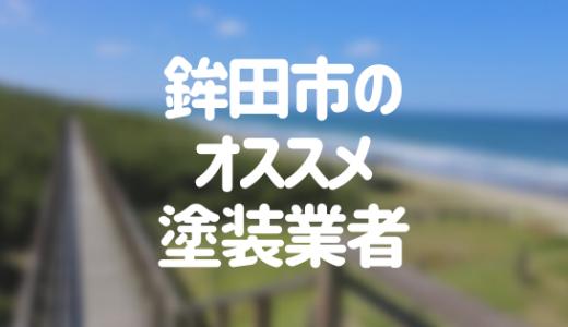 茨城県鉾田市の「外壁塗装・屋根塗装」おすすめ業者を一覧で紹介!