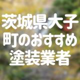 茨城県大子町の「外壁塗装・屋根塗装」おすすめ業者を一覧で紹介!