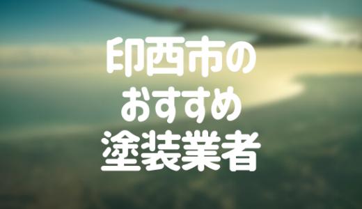 千葉県印西市の「外壁塗装・屋根塗装」おすすめ業者を一覧で紹介!